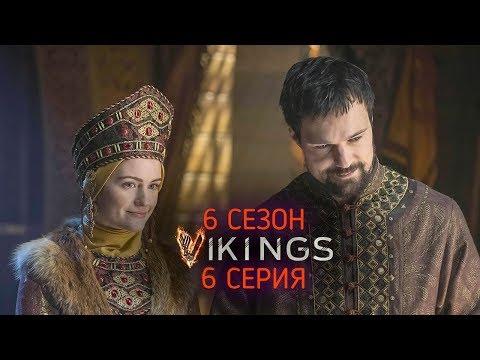Викинги 6 серия 6 сезона. Обзор