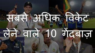 सबसे अधिक विकेट लेने वाले 10 गेंदबाज़ | Top 10 Hightest Wicket Taking Bowlers | Chotu Nai