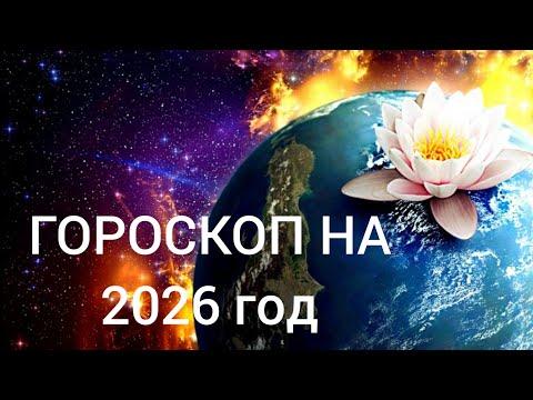Что ждет нас в 2026 году? Астрологический гороскоп на 2026 год // Ведическая астрология.