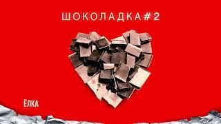Аудио: Ёлка - Шоколадка#2