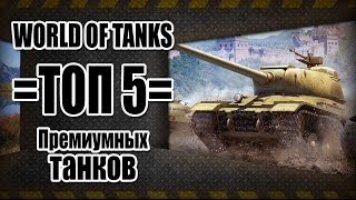 World of Tanks: ТОП 5 Премиумных танков в WoT.