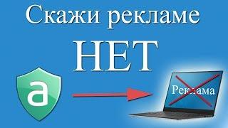 Как удалить рекламу в браузере? Бесплатно!