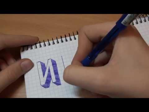 "3D буквы-""И,К,Л,М"""