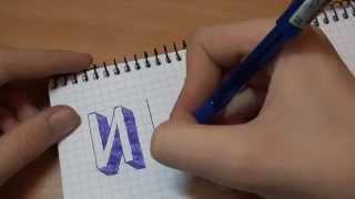 3D літери-''І,До,Л,М''