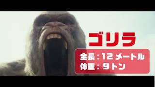 映画『ランペイジ 巨獣大乱闘』30秒WEBCM(VS編)【HD】年5月18日(金)公開