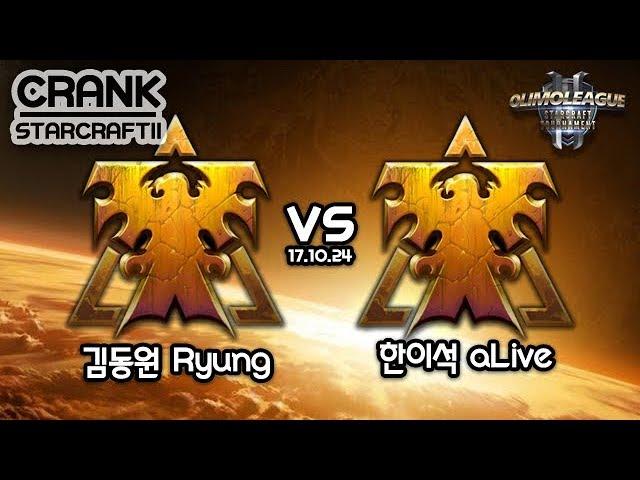4강 김동원(T) vs 한이석(T) 올리모리그 10월 월장원전 17.10.24