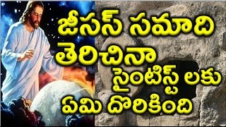 Jesus tomb opened for first Time | New Video |