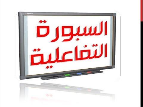 تحميل برنامج السبورة الذكية بالعربي