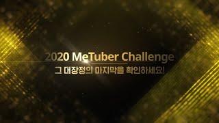 [2020 MeTuber Challenge] Full …