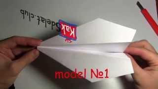 Як зробити літачок з паперу своїми руками - відео інструкція (модель №1)