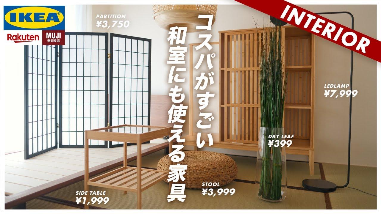 【コスパがすごい】和室にも合うオススメ購入品20点(IKEA、楽天、無印)