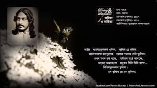 আজি কমলমুকুলদল খুলিল - Aji Komolmukuldol Khulilo
