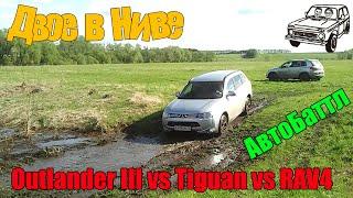 RAV4 vs Outlander III vs Tiguan и Нива 21214