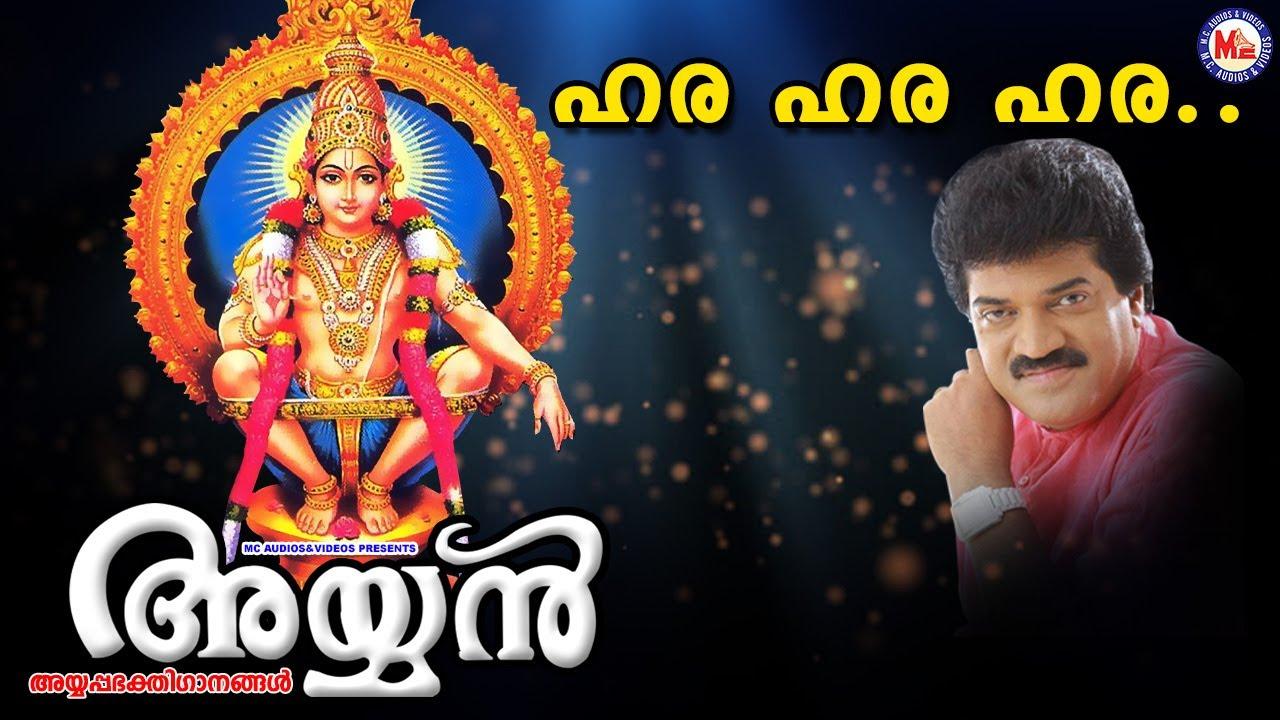 Download ഹര ഹര ഹര | Hara Hara Hara | M.G.Sreekumar | Super Hit Ayyappa Songs| Hindu Devotional Songs