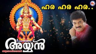 ഹര ഹര ഹര | Hara Hara Hara | M.G.Sreekumar | Super Hit Ayyappa Songs| Hindu Devotional Songs