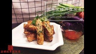 烤韭菜豬肉腐皮卷Roasted Bean Curd Rolls with Chives u0026 Pork filling 【ENG Ingred】喜歡的記得訂閱