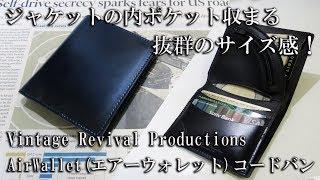 【薄いコンパクト財布!】絶妙なサイズ感!ヴィンテージリバイバルプロダクションズ エアーウォレット コードバンモデル thumbnail