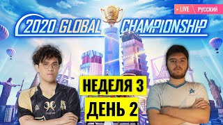 [RU] PMGC League | Qualcomm | PUBG MOBILE Global Championship | Неделя 3 День 2