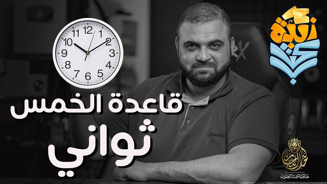 قاعدة الخمس ثواني ⏱️ | برنامج زبدة كتاب ?  | قاعدة ستغير حياتك بالكامل | مع خالد النجار ?