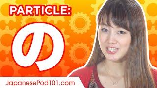 の (no) #7 Ultİmate Japanese Particle Guide - Learn Japanese Grammar