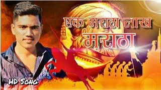 ek-maratha-lakh-maratha-shivjayanti-special-vishal-masane