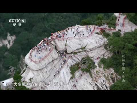 Aerial China - Shaanxi 720P