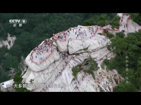 Aerial China - Shaanxi 720P