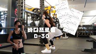 포기할 뻔 했던 바디프로필 D-30 (식단/운동/인바디/바디프로필 의상)