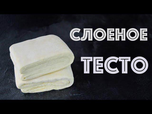 Классическое СЛОЕНОЕ тесто ☆ Для НАПОЛЕОНА и не только!!!