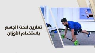 أحمد عريقات - تمارين لنحت الجسم باستخدام الأوزان