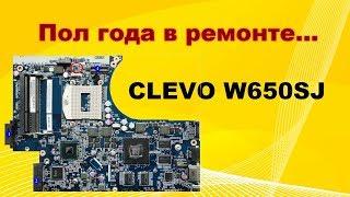 Ремонт ноутбука DNS 0802723 (CLEVO W650SJ)