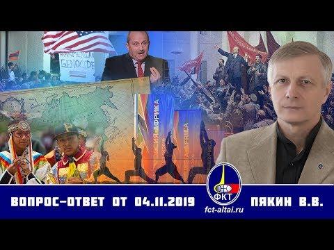 Валерий Пякин. Вопрос-Ответ от 4 ноября 2019 г.