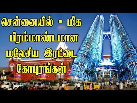 சென்னையில் வருகிறது மலேசிய இரட்டை கோபுரங்கள் | Petronas Towers | Chennai | malaysia | Tamil Nadu
