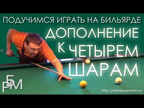 Подучимся играть на бильярде - Дополнение к четырем шарам