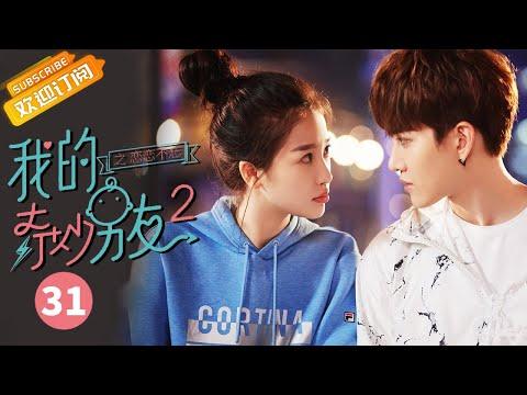 【ENG SUB】《我的奇妙男友2》第31集  My Amazing Boyfriend II EP31【芒果TV独播剧场】