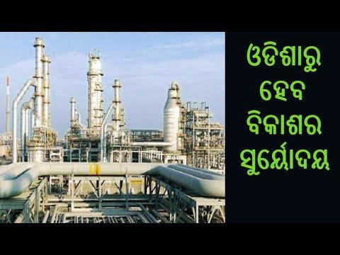 ପେଟ୍ରୋକେମିକାଲ କ୍ଷେତ୍ରରେ ପୁଞ୍ଜିନିବାଶ | Petro-Chemical Project In East India | ETV News Odia