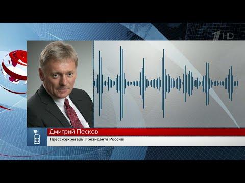 Дмитрий Песков: Президент