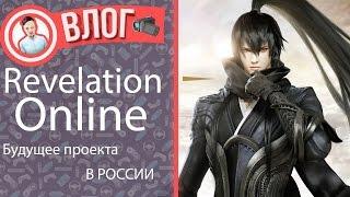 Revelation Online. Рассуждения об игре и ее будущем в России.