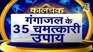 Kaalchakra - Ganga Dussehra Special | गंगा दशहरा | 12 June 2019