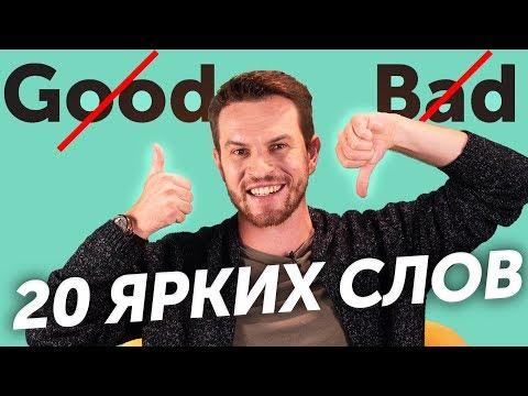 20 КРУТЫХ СЛОВ на английском вместо GOOD/BAD