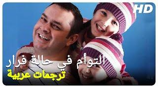التوأم في حالة فرار | فيلم تركي كوميدي الحلقة كاملة (مترجم بالعربية)