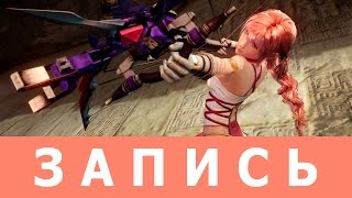 Final Fantasy XIII-2 — Учительница в бикини! [запись]