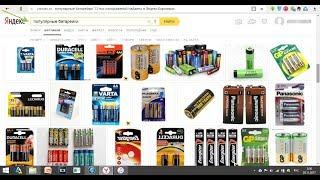 Лучший Тест 20 видов батареек AA(Акуммуляторов) популярных.И расчет стоимости.