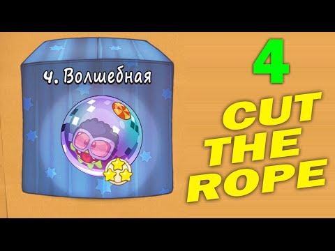 ч.04 Прохождение Cut The Rope - Волшебная коробка