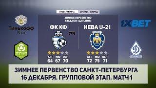 ФК КФ - Нева U-21. Зимнее первенство Санкт-Петербурга. 1 матч