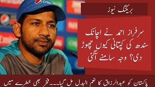 Sarfraz Ahmed Left Sindh Captaincy in National T20 Cup 2019 || Awais Zia and Ammad Butt