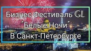 Смотреть видео Бизнес Фестиваль GL Белые Ночи в Санкт Петербурге онлайн