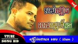 Ors lbech pel sneh oun by Khem, Khmer new song 2018, New song 2018,