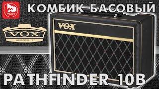 Комбик басовый VOX PATHFINDER 10B(Представляем видео-обзор комбоусилителя для бас-гитары VOX PATHFINDER 10B http://bit.ly/1jizmjK. Это десятиваттный малыш..., 2015-02-03T05:14:07.000Z)