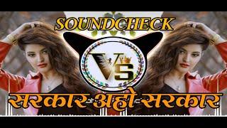 Sarkar Aho Sarkar | सरकार अहो सरकार | Lavni Event Mix | Soundcheck | DJ AKASH NG & YNS REMIX